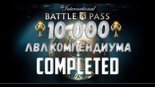 Sunduk Show Апнул 10,000 уровень компендиум я в топ 100 мира
