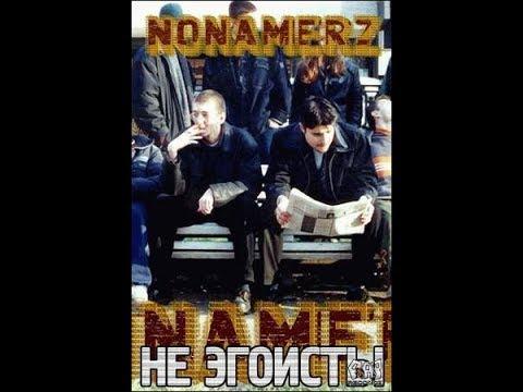 Nonamerz  - Не Эгоисты  (альбом).
