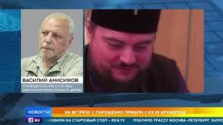 Тайная встреча Порошенко: идея властей Украины по