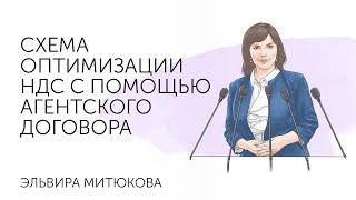 Эльвира Митюкова: Схема оптимизации НДС с помощью агентского договора
