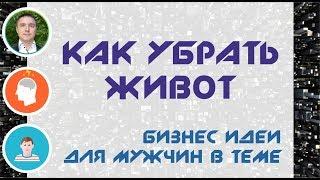 Бизнес идеи для мужчин в теме: Как убрать живот!   Евгений Гришечкин