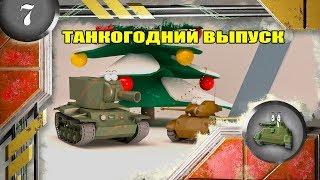Мультики про танки. ТАНКОГОДНИЙ ВЫПУСК.