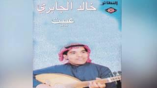 تحميل اغاني Ayeet خالد الجابري – عييت MP3