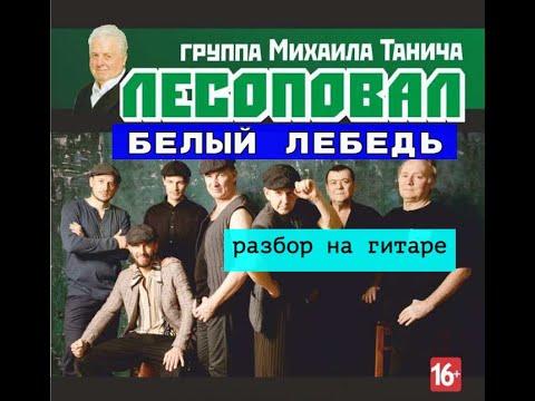 Уроки гитары.Белый лебедь на пруду-Лесоповал