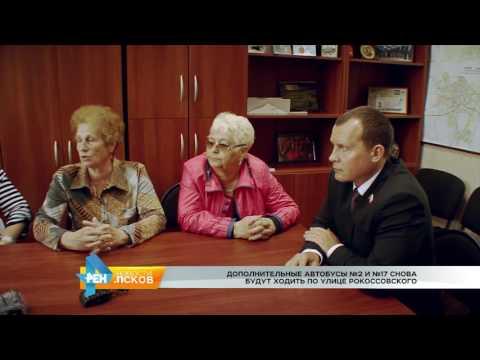Новости Псков 19.05.2016 # Дополнительные автобусы №2, №17
