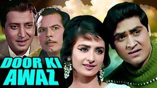 Door Ki Awaz  Full Movie  Joy Mukherjee  Saira Banu  Bollywood Movie