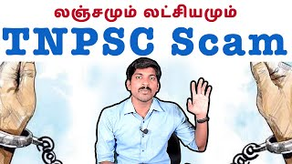 TNPSC இரண்டு மனைவி இரண்டு தம்பி  | Group 4 vs Group 2 | Tamil Pokkisham | Vicky | TP