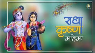 Radha Krishna Mahima | राधा कृष्ण महिमा | Krishna Bhajan