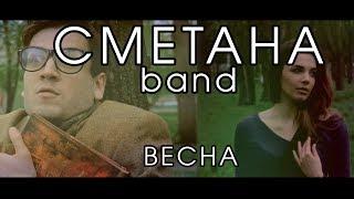 СМЕТАНА band - Весна
