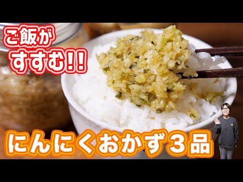 , title : '何杯でもご飯が食べられる!にんにくでご飯のおとも3品/作り置き【kattyanneru】