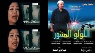 """تتر المسلسل النادر """"اللؤلؤ المنثور """" للموسيقار محمود طلعت تحميل MP3"""