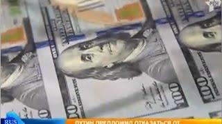 Путин предложил отказаться от Доллара и Евро