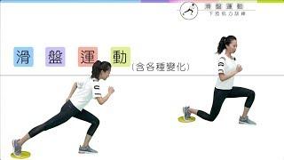 滑盤運動_下肢肌力訓練