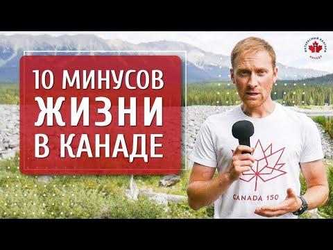 10 МИНУСОВ ЖИЗНИ В КАНАДЕ / Жизнь за рубежом / Интересный Калгари. Иммиграция в Канаду 2019