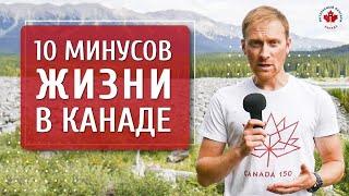 10 минусов жизни в Канаде. Жизнь за рубежом / Интересный Калгари. Иммиграция в Канаду