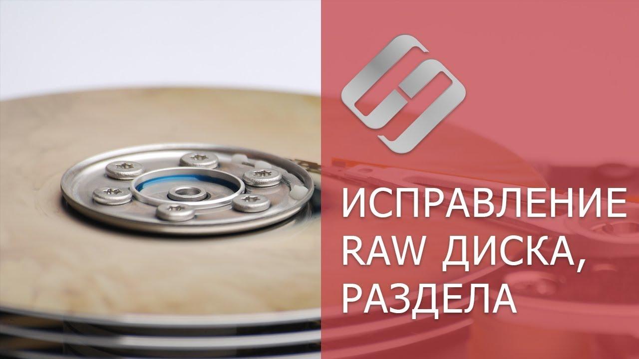 Как исправить RAW диск и восстановить данные HDD с RAW разделами
