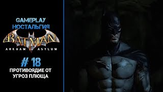 Batman: Arkham Asylum - # 18 - Препарат для остановки Плюща | GAMEPLAY - ностальгия (18+)
