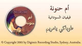طوباكي يامريم فيفيان السودانية من البوم ام حنونة