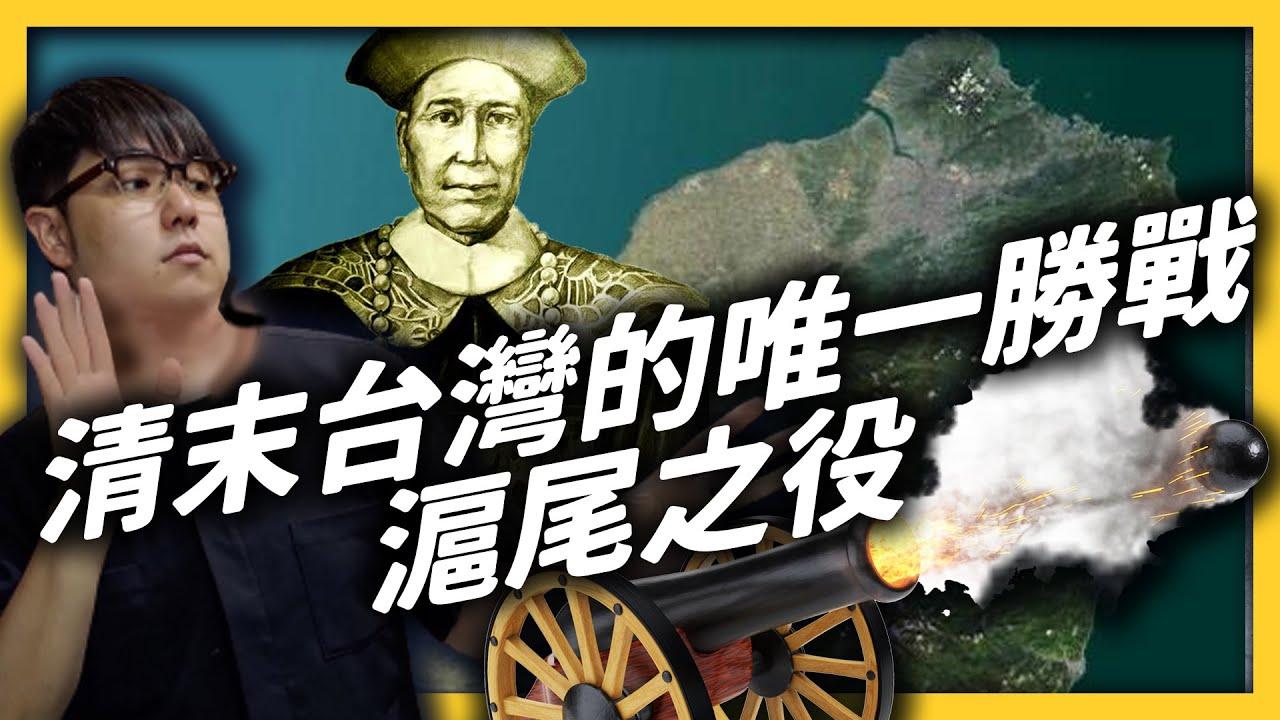 台灣竟然打贏過法國?一百多年前的「滬尾之役」發生了什麼事?|志祺七七