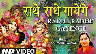 राधे राधे गायेंगे Radhe Radhe Gayenge I