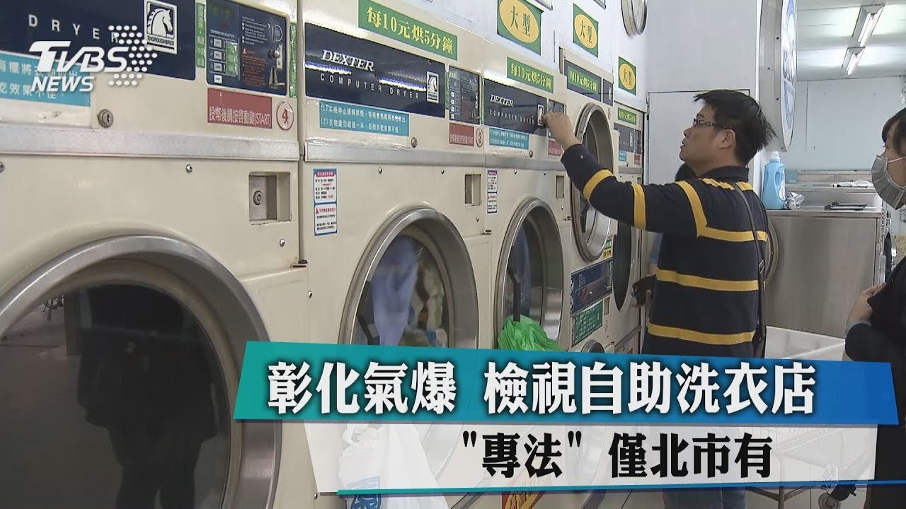 彰化氣爆檢視 「自助洗衣店專法」僅北市有