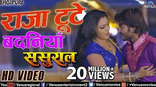"राजा टुटे बदनियाँ Raja Toote Bhojpuri Song 2018 Sasural Pradeep ""chintu"" Priyanka Singh"