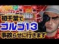 【パチスロ・パチンコ実践動画】ヤルヲの燃えカス #63