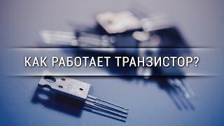 Как работает транзистор [Veritasium]
