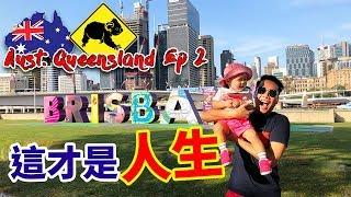 澳洲昆士蘭布里斯本 Ep2 | $5000一晚的房間?! 【W Brisbane】 Stay Queensland Australia