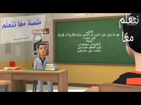 talb online طالب اون لاين إعراب المثنى  أحمد عبد العاطي رشيدي