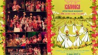 Фольклорный ансамбль «КАЛИНКА» 6 мая 2017г.