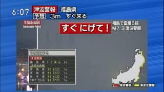 201611220559福島県沖の緊急地震速報M7.3最大震度5弱太平洋沿岸に津波警報