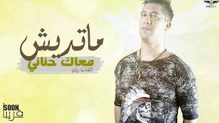 Cheb Rayan - Matdich maak 7nani ماتديش معاك حناني الشاب ريان تحميل MP3
