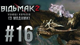 Let's Play THE WITCHER 2 Modded - Part 16