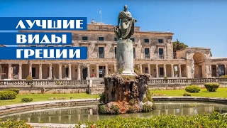 Открой Грецию с Музенидис Трэвел | Discover Greece with Mouzenidis Travel