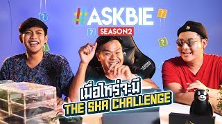 When will you upload The Ska Challenge??? #AskBie EP.1 SS2