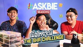 เมื่อไหร่จะมี The Ska Challenge??? #AskBie EP.1 ปี2