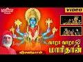 வரா வரா மாரியம்மா / வீரமணி தாசன்