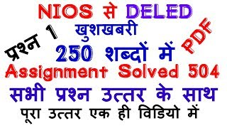 NIOS DELED Assignment solve course 504 with pdf |how to solve 504 Assignment all answer | q1
