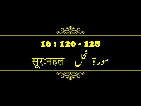 Surah An-Nah'l (16:120-128)