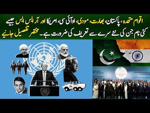 اقوام متحدہ کا مقصد اصل میں ہے کیا؟