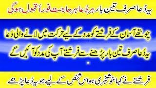 Sirf 3 Bar Powerfull Wazifa For Hajat Har Dua Qabool Hogi Farishtay Madad Ko Ayengay In 1 day