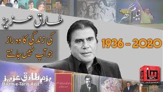 Tariq Aziz Death | Tariq Aziz ki zindgi ka Raaz jo ap nahi janty | First PTV Host Tariq Aziz | IM Tv