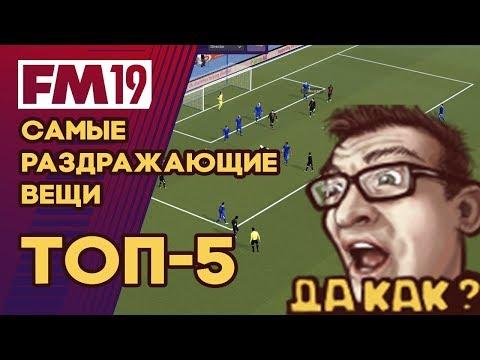 Football Manager 2019 - ТОП-5 раздражающих вещей
