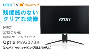 27インチ高画質ゲーミングモニター フルHD(ひかりTVショッピング限定モデル)