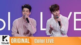 Color LIVE(컬러라이브): Homme (창민, 이현) _ Sweet Waiting(어디쯤 왔니)