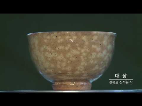 2017 문경전통찻사발축제 '제14회 전국찻사발공모대전' 미리보기 사진