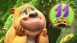 Медведи Соседи в детстве - Забавные медвежата - 11 Серия - Классные Мультфильмы