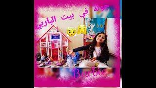 جولة في بيت باربي _ Lilas TV الحلقة الاولى _احلا باربيات Barbie House_