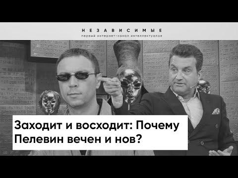 Русский Шекспир: Почему в России все еще ждут новых романов Пелевина?